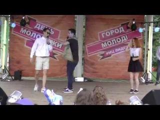 Местные КВНщики (День молодежи 2016)