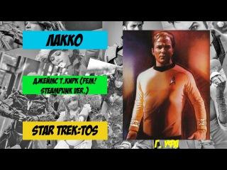FANCON 2016. Лакко (Уфа) - Star Trek: TOS: James Tiberius Kirk (Fem Steampunk Version)