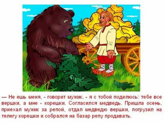 Вершки и корешки - Лучшие сказки для детей!
