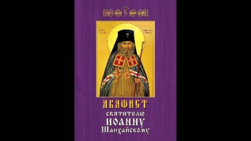 Акафист Святителю Иоанну Шанхайскому