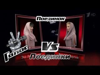Эка Джанелидзе иАлла Меунаргия. «Sax» - Поединки - Голос - Сезон 6