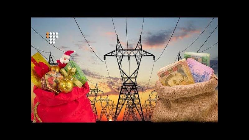 Нові ціни на електроенергію бюджетні фонди і благодійність під Новий рік