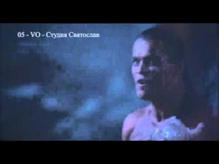Русские переводчики Cyborg - Киборг (1989)