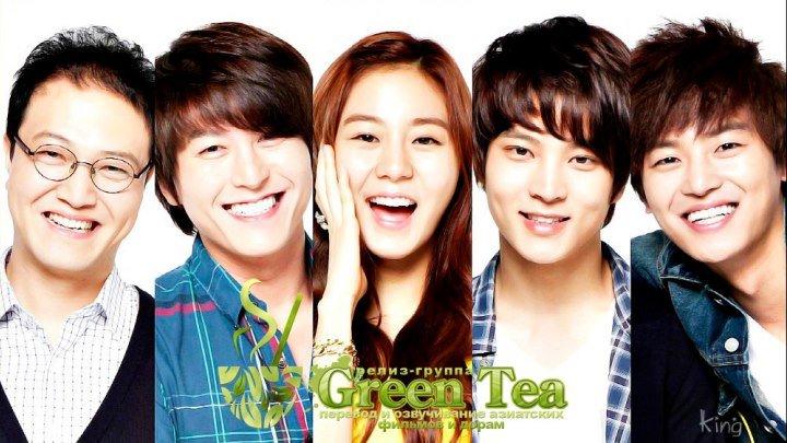 GREEN TEA Братья Очжаккё e04