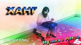 RAV Vast, Ханг из Перми #МузыкавМетро | Звуки Улиц #68