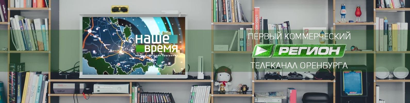 новости оренбурга про берга