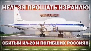 Сурковская пропаганда: Нельзя прощать Израилю сбитый Ил-20