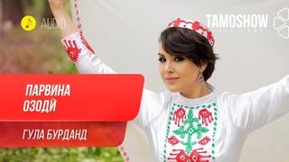 Парвина Озоди - Гула бурданд / Parvina Ozodi - Gula Buradand (Audio 2020)