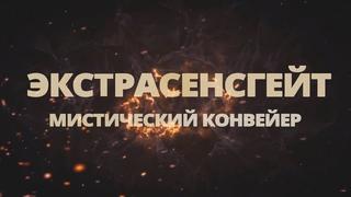 Битва экстрасенсов — РАЗОБЛАЧЕНИЕ мистического конвейера — ЭКСТРАСЕНСГЕЙТ