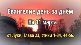 🔴 Евангелие день за днём (11 марта) - от Луки, Глава 23, стихи 1-34, 44-56.