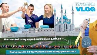 VLOG. Казанский полумарафон 2021 за . Была какая-то тактика и мы ее придерживались.