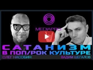 Олег Насобин и Вадим Шегалов  ''Сатанизм в попкультуре''