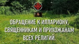 Обращение к священникам после выступления м.Иллариона. ()