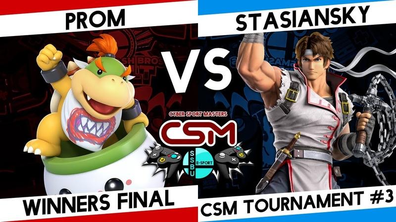 SSBU CSM tournament 3 winners final PRoM Боузер Мл vs stasiansky Рихтер