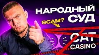 Cat Casino - Мошенники, разоблачение схем, как не выплачивать деньги.