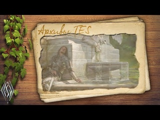Архивы TES - Арьергард