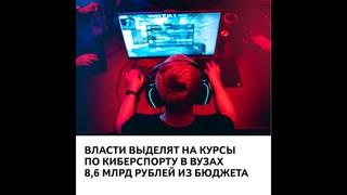 Власти выделят на курсы по киберспорту в вузах 8,6 млрд рублей из бюджета