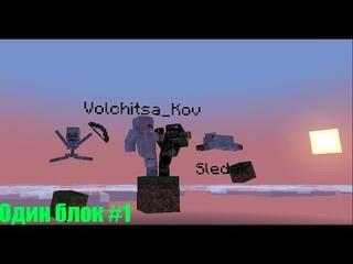 Выживание в один Блок!!! Minecraft(#1)