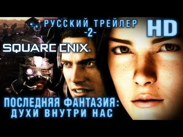 Последняя Фантазия духи внутри нас 2001 Дублир Трейлер2 HD