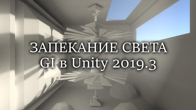 Запекание света в Unity GI Глобальное освещение в Юнити Как создать игру Урок 13