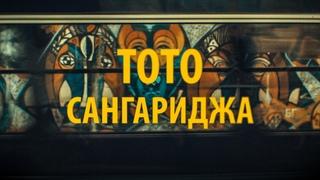 Тото - Сангариджа (video)