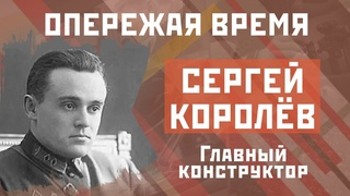 «Опережая время». Сергей Королёв