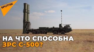 """Кошмар НАТО: как прошли испытания новейшей системы С-500 """"Прометей"""""""