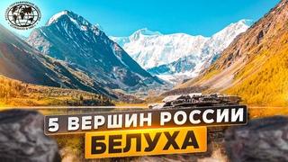 5 вершин России. Белуха   @Русское географическое общество