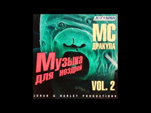 МС ДРАКУЛА Музыка Для Ноздрей Vol 2