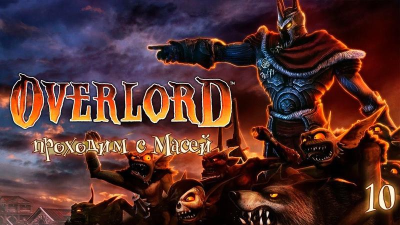 Overlord™ Raising Hell №10 Зачистка Бездны