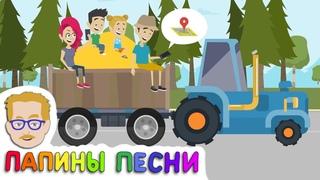 К нам едет синий трактор | Песни для детей | Развивающие песенки | Мультики для детей | Папины песни