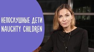 Топ 5 Причин Почему Дети не Слушаются   Что делать Родителям? Family is...