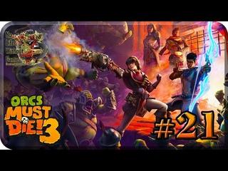 Orcs Must Die 3[#21] - Крепость в Ущелье (Прохождение на русском(Без комментариев))