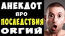 АНЕКДОТ про Триперников и Окулиста Самые Смешные Свежие Анекдоты