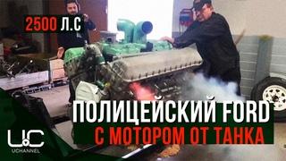 ПОЛИЦЕЙСКИЙ FORD С 27-ЛИТРОВЫМ ДВИГАТЕЛЕМ ОТ ТАНКА   V12 ROLLS-ROYCE METEOR