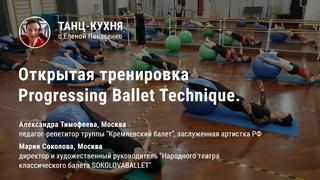 Открытая тренировка Progressing Ballet Technique  В эфире Алекс