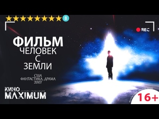 Человек с Земли / The Man from Earth (2007) 720р