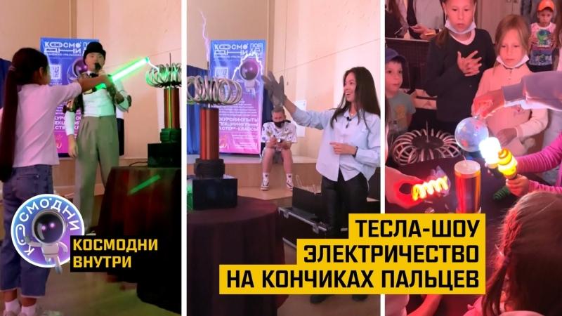 Тесла шоу на Космоднях Фокусы с электричеством Каменск Уральский