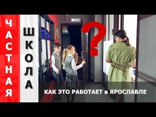 Частная школа UNIQUE в Ярославле. Идем задавать неудобные вопросы Татьяне Рудановой