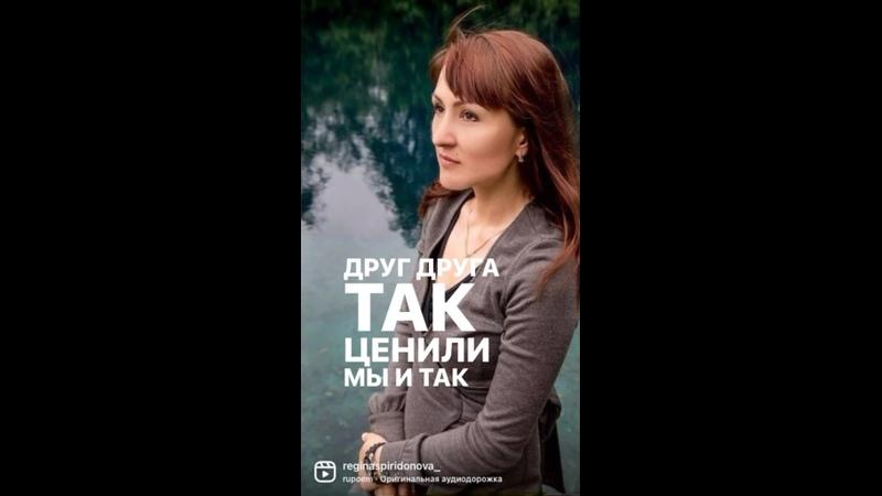 Видео от Регины Гайнутдиновой