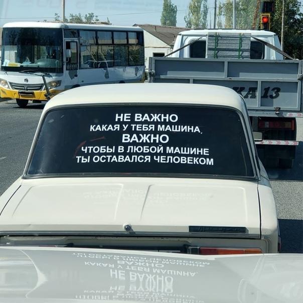 Очень правильные слова... Ростов-на-Дону