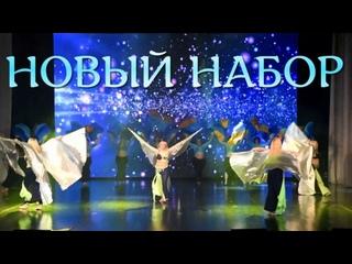 """Школа восточного танца """"Фирюза. Приглашаем на занятия!!!"""
