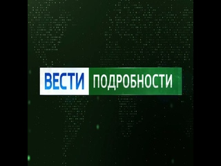 Смотрите программу «Вести. Подробности» 28 июля в 21:10