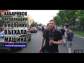 #Хабаровск Провокация_ в колонну въехала машина #ЧТОПРОИЗОШЛО (2)
