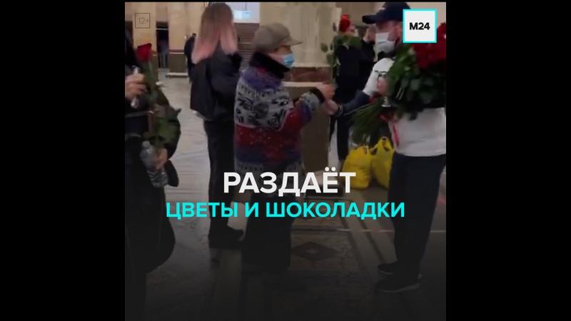 Дагестанец дарит цветы Москва 24