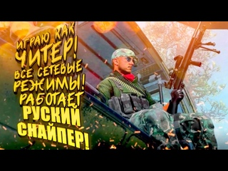 [SHIMOROSHOW] ИГРАЮ КАК ЧИТЕР! - ВСЕ СЕТЕВЫЕ РЕЖИМЫ! - РУССКИЙ СНАЙПЕР В Call of Duty: Cold War