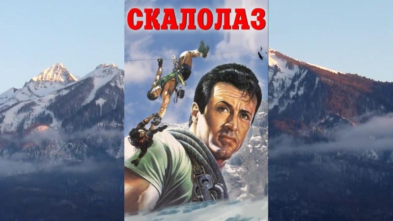 Скалолаз 1993