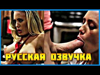 Nicole Aniston (русская озвучка, big tits, blowjob, milf, brazzers, sex, cowgirl, stepmom, porno, порно 18+, перевод на русском)