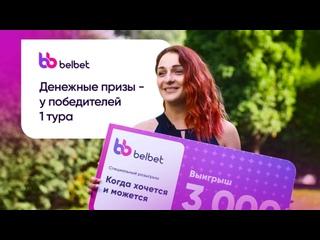 """Победители денежных призов в 1 туре розыгрыша """"Когда хочется и можется"""" от belbet."""