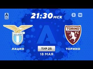 «Лацио» - «Торино». Прямая трансляция матча